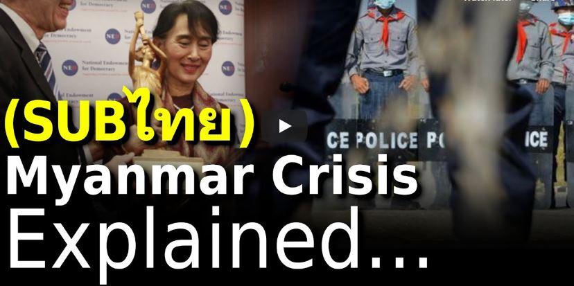 Myanmar Crisis Explained…